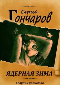 Купить книгу Ядерная зима, автора Сергея Гончарова
