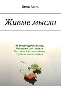 Купить книгу Живые мысли, автора Якова Быль