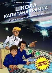 Купить книгу Школа капитана Грампа. Scratch и Arduino для школьников, автора Дениса Владимировича Голикова
