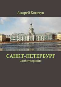 Санкт-Петербург. Стихотворения