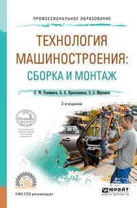 Технология машиностроения: сборка и монтаж 2-е изд. Учебное пособие для СПО