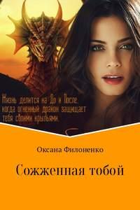 Купить книгу Сожженная тобой, автора Оксаны Александровны Филоненко