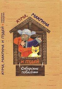 Кума, Макрина и Пудей. Сибирские побасёнки
