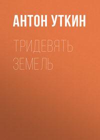 Купить книгу Тридевять земель, автора Антона Уткина