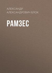 Купить книгу Рамзес, автора Александра Александровича Блока