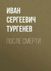Купить книгу После смерти, автора Ивана Тургенева