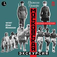Купить книгу Московская экскурсия, автора Памелы Трэверс