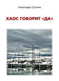 Книга Хаос говорит «да» - Автор Александра Суслина