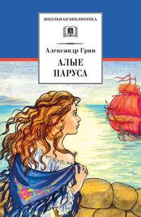 Купить книгу Алые паруса (сборник), автора Александра Степановича Грина