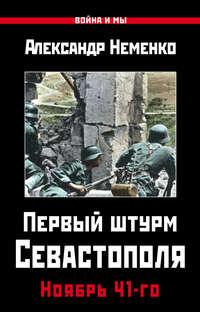 Купить книгу Первый штурм Севастополя. Ноябрь 41-го, автора Александра Неменко