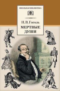 Купить книгу Мертвые души, автора Николая Гоголя