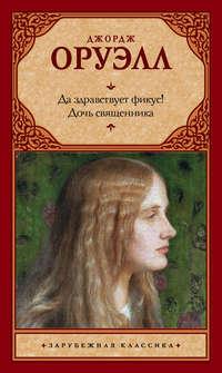 Купить книгу Да здравствует фикус! Дочь священника (сборник), автора Джорджа Оруэлла