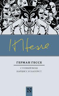 Купить книгу Степной волк. Нарцисс и Златоуст (сборник), автора Германа Гессе