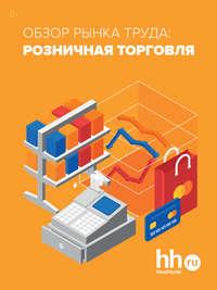 Купить книгу Обзор рынка труда: розничная торговля, автора