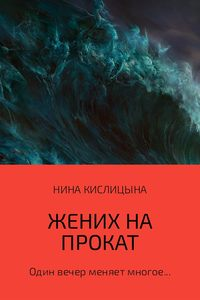 Купить книгу Жених на прокат, автора Нины Кислицыной
