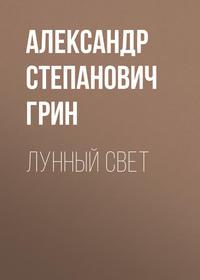 Купить книгу Лунный свет, автора Александра Степановича Грина