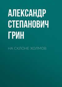 Купить книгу На склоне холмов, автора Александра Степановича Грина