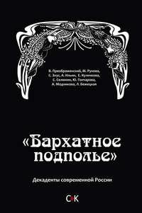 «Бархатное подполье». Декаденты современной России