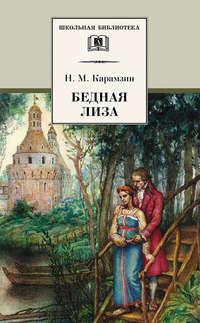 Купить книгу Бедная Лиза (сборник), автора Николая Михайловича Карамзина