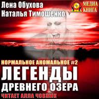 Купить книгу Легенды древнего озера, автора Лены Обуховой