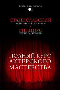 Купить книгу Полный курс актерского мастерства (сборник), автора Константина Станиславского