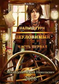 Купить книгу Малыш Гури. Книга пятая. Часть первая. Неуловимый, автора Юрия Москаленко