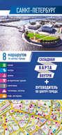 Электронная книга «Санкт-Петербург. Карта + путеводитель по центру города» –