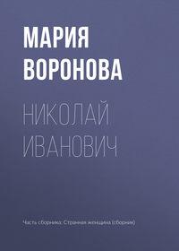 Купить книгу Николай Иванович, автора Марии Вороновой