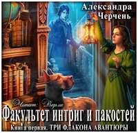 Купить книгу Три флакона авантюры, автора Александры Черчень