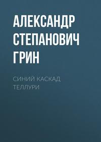 Купить книгу Синий каскад Теллури, автора Александра Степановича Грина