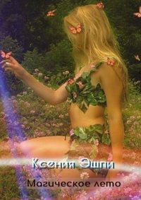 Купить книгу Магическое лето, автора Ксении Эшли