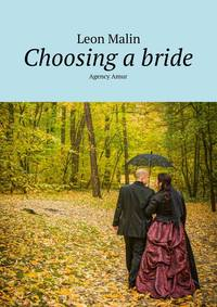 Купить книгу Choosing a bride. Agency Amur, автора