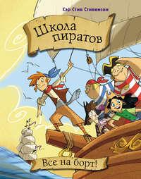 Купить книгу Школа пиратов. Все на борт!, автора Марио Паскуалотто