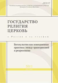 Купить книгу Государство, религия, церковь в России и за рубежом № 2 (35) 2017, автора