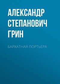 Купить книгу Бархатная портьера, автора Александра Степановича Грина