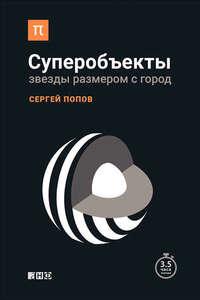 Купить книгу Суперобъекты. Звезды размером с город, автора Сергея Попова