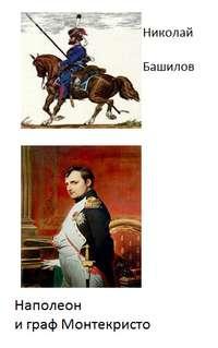 Купить книгу Наполеон и граф Монтекристо, автора Николая Башилова