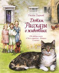 Книга Детям. Рассказы о животных - Автор Джеймс Хэрриот