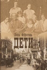 Купить книгу Дети, автора Нины Федоровой