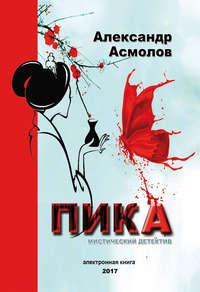 Купить книгу Пика, автора Александра Асмолова