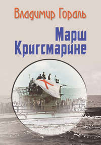 Купить книгу Марш Кригсмарине, автора Владимира Гораля