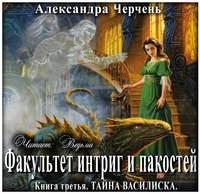Купить книгу Тайна василиска, автора Александры Черчень
