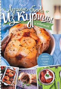 Купить книгу Лучшие блюда из курицы и потрошков. Жарим, запекаем, тушим, варим, автора Анастасии Дарий