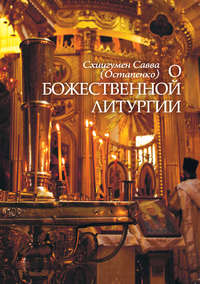 Книга О Божественной литургии