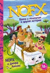 Купить книгу NOFX: ванна с гепатитом и другие истории, автора Джеффа Алюлиса