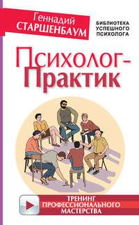 Купить книгу Психолог-практик. Тренинг профессионального мастерства, автора Геннадия Старшенбаума