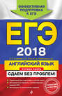 Электронная книга «ЕГЭ-2018. Английский язык. Устная часть. Сдаем без проблем!» – Ольга Стрельникова