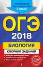 Электронная книга «ОГЭ-2018. Биология. Сборник заданий. 9 класс» – Георгий Лернер