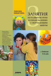 Занятия по развитию речи и ознакомлению с окружающим миром с детьми 5-6 лет
