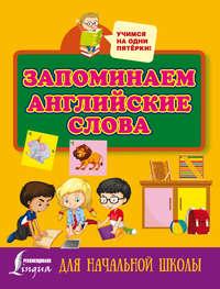 Купить книгу Запоминаем английские слова. Для начальной школы, автора